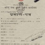 Nepal Cottage Industry Certificate of Community Trek